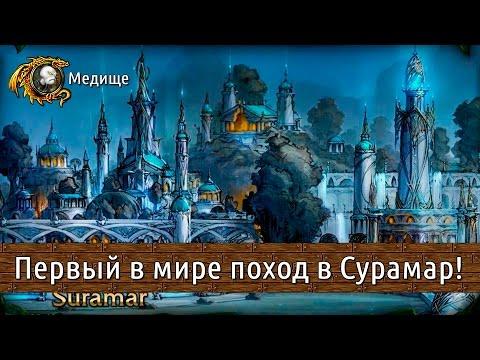 Сурамар! Медище - первый смертный побывавший здесь! [Запись стрима] World of Warcraft Legion ✔️