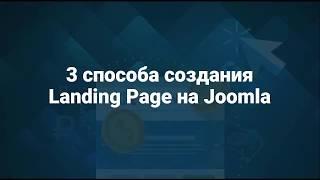 3 способа создания Landing Page на Joomla