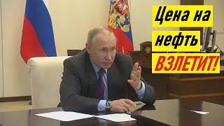 Срочно! Путин готов договариваться по НЕФТИ с ОПЕК+  и США!