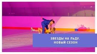 Шоу Ставропольские звёзды на льду снова в Ставрополе