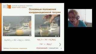 """Вебинар """"Комплексные соединения""""  СФУ 2015"""