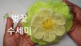 [벚꽃 수세미]뜨개질 코바늘 기초 ,코스터겸용 ep97…