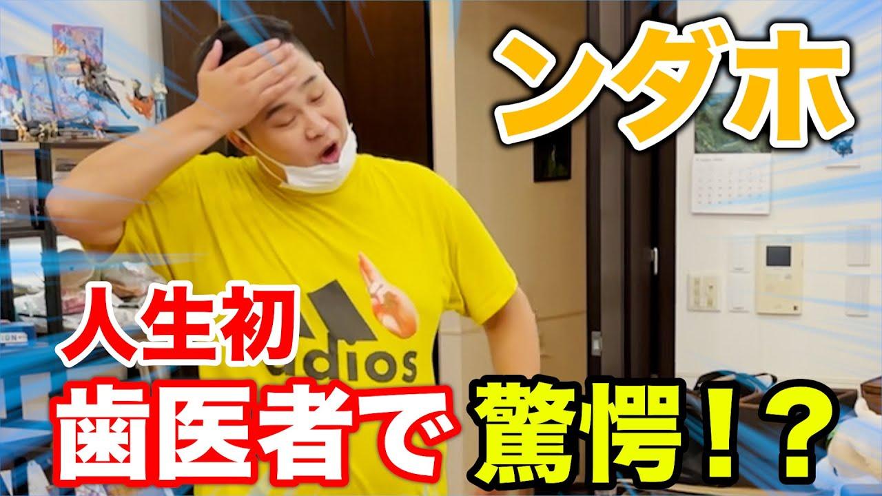 【衝撃】ンダホが初めての体験に驚きメンバーの所へ話に来た!!