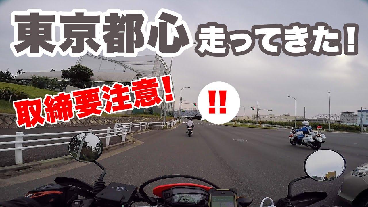 スポット 東京 ツーリング