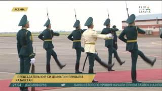 Председатель КНР Си Цзиньпин прибыл в Казахстан