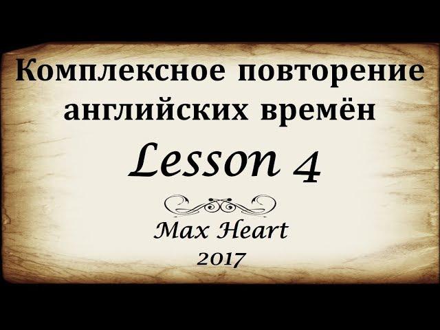 4. Комплексное повторение английских времён (Max Heart)