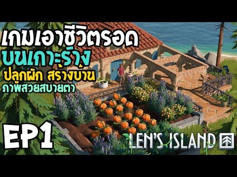 Len's Island EP1 เกมเอาชีวิตรอด สร้างบ้าน ทำฟาร์ม บนเกาะร้าง