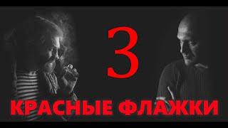 Красный Флажок 3: Мистер Икс