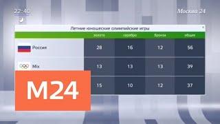 Смотреть видео Сборная России выиграла юношеские олимпийские игры - Москва 24 онлайн