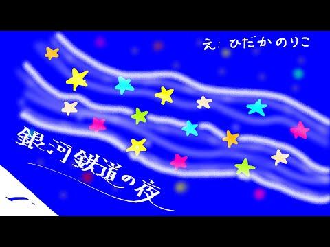 宮沢賢治「銀河鉄道の夜」1/9 (初)【朗読:日髙のり子】