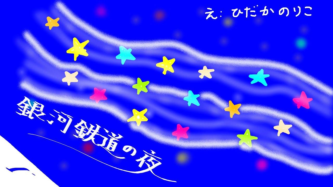 鉄道 宮沢 の 夜 賢治 銀河