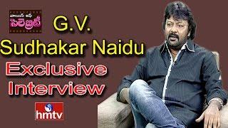 Tollywood Actor GV Sudhakar Naidu Exclusive Interview | Voice of Celebrity | HMTV | HMTV News