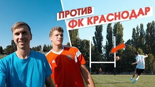ОЛЕЙНИК и БЛАТОВ против ФК КРАСНОДАР /// ГОЛ с 50 метров