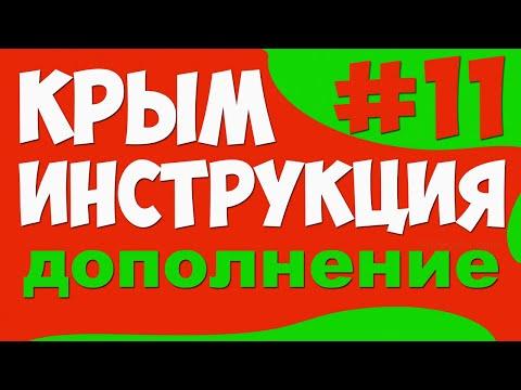🔴 Как ЗАКАЗАТЬ с АлиЭкспресс в Крым 2020 МАЙ