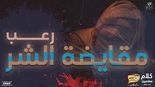 رعب أحمد يونس ( مقايضة الشر ) | فى كلام معلمين على الراديو9090