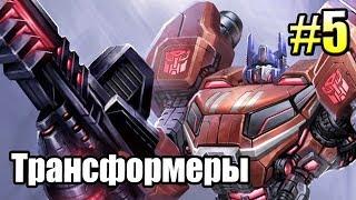 ТРАНСФОРМЕРЫ Падение Кибертрона {Transformers} часть 5  — ЛОГОВО ИНСЕКТИКОНОВ