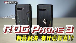 ASUS ROG Phone 3 新舊比一比,看看有什麼驚喜!?【我懂我來說-XF 開箱】 XFastest