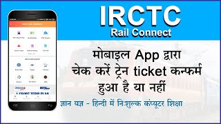 How to check PNR status using IRCTC rail connect app On mobile? PNR status kaise check kare? (Hindi) screenshot 4