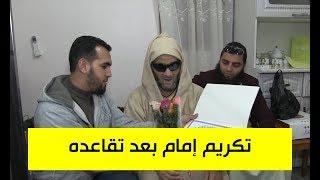 شباب بلدية بوعرفة يكرمون إماما بعد تقاعده في البليدة