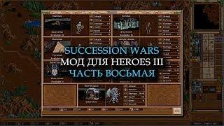 Сайлент играет в Heroes III - Succession Wars Mod. Часть Восьмая (Герои 3 - Войны за Престол)