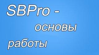 SBPro - Основы работы