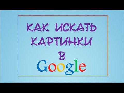 Как искать картинки в Google