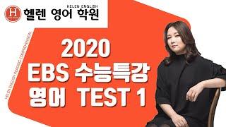 EBS  수능특강 Test1(15~23번)(헬렌영어학원…