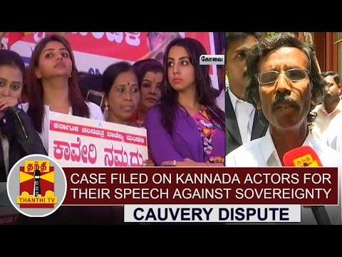 Case Filed on Kannada Actors for their speech against Indian  Sovereignty | Thanthi TV