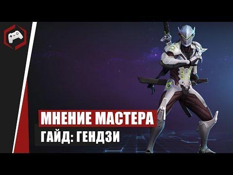 видео: МНЕНИЕ МАСТЕРА: «milosh»  (Гайд - Гендзи) | heroes of the storm