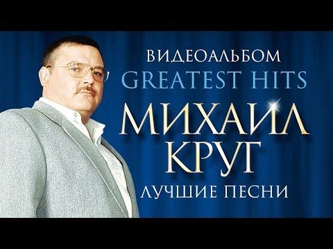 Михаил КРУГ - ЛУЧШИЕ ПЕСНИ /ВИДЕОАЛЬБОМ/