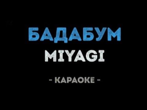 MIYAGI BADA BUM MP3 СКАЧАТЬ БЕСПЛАТНО