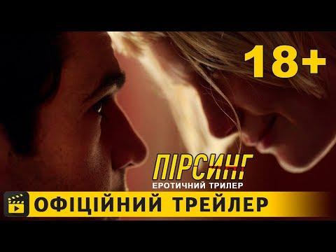 трейлер Пірсинг (2018) українською