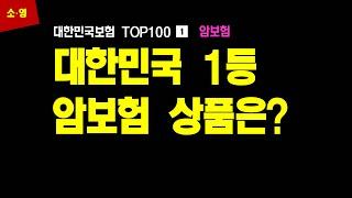 대한민국 1등 암보험 상품은!! 암보험 Top 100