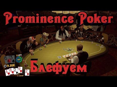 Prominence Poker - ПРУХА 1000 уровня