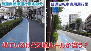 自転車レーン、自転車道、自転車ナビマーク・・・自転車の通行空間はどう違う?前編