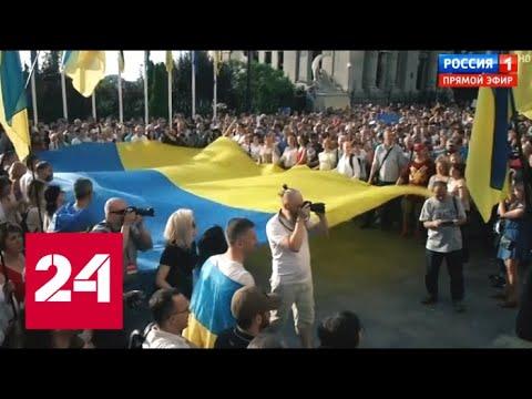 Митинги в Киеве: