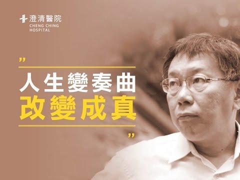 人生變奏曲 改變成真-柯文哲市長在台中市澄清醫院發表演講