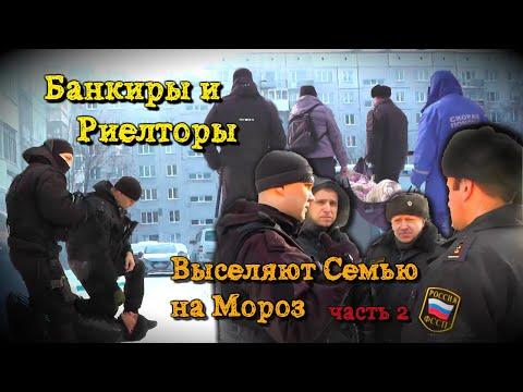 Банкиры и Риелторы Выселяют Семью На Мороз в Новосибирске ч.2
