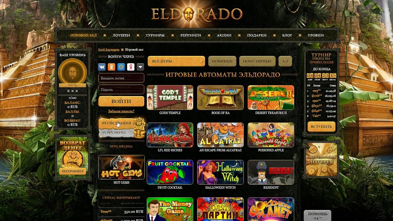 Казино Эльдорадо Отзывы Покупает  Зато Вулкан не обманывает насчет Зашкаливающей отдачи