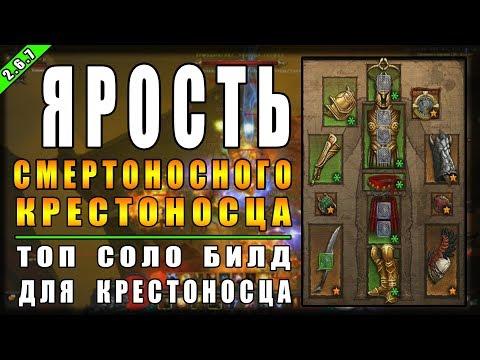 """Diablo 3 : RoS ► Топ Соло Билд Крестоносца """"Ярость Небес"""" ► ( Обновление 2.6.7 )"""