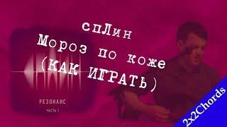 Сплин - Мороз По Коже (аккорды, как …