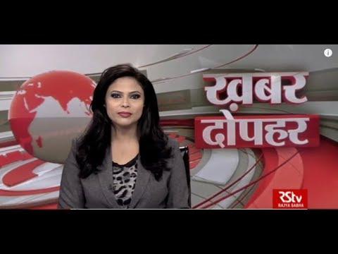 Hindi News Bulletin   हिंदी समाचार बुलेटिन – Mar 17, 2018 (1:30 pm)