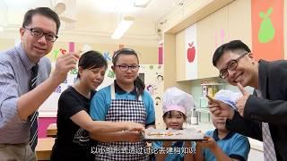 【香港教育資源巡禮】荃灣商會學校