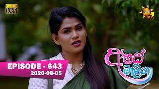 Ahas Maliga | Episode 643 | 2020-08-05 Thumbnail