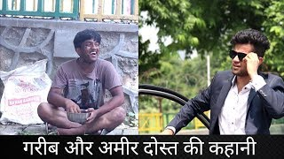 गरीब और अमीर दोस्त की कहानी - 2 | Waqt Sabka Badalta Hai | AUKAAT - TeamAnurag