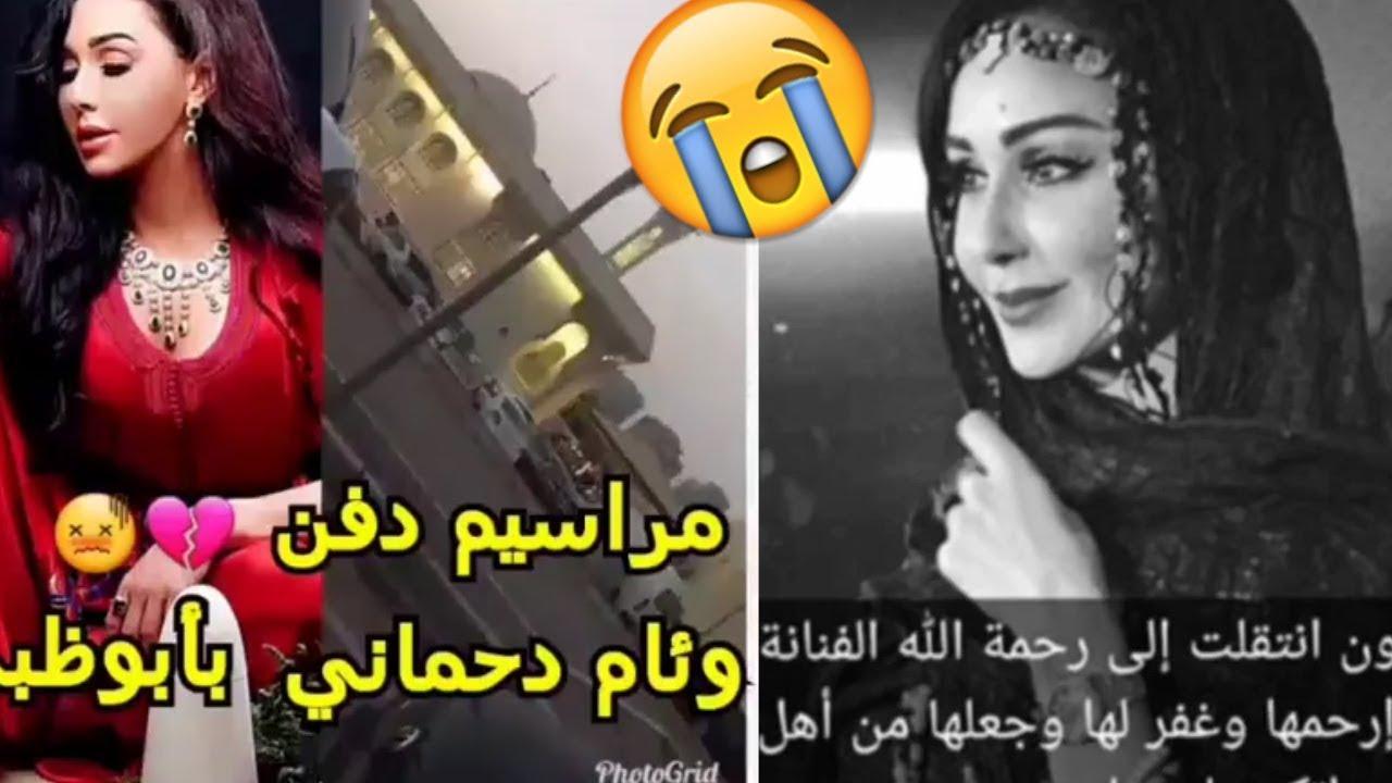 بالفيديو مراسيم دفن وئام الدحماني بابو ظبي Youtube