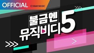[ch.madi] MUSIC VIDEO 5 Ep.8 (CHI SUB)