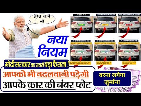 कार वाहन की नंबर प्लेट के नियम कानून में हुए 5 बड़ा बदलाव, लगेगा जुर्माना PM MODI GOVT news dls