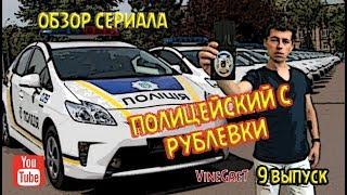 9 выпуск. Обзор на сериал Полицейский с Рублевки.