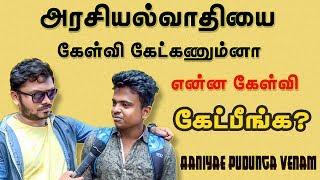 Aaniyae pudunga Venam | IBC Tamil Tv